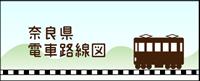 奈良県電車路線図