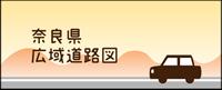 奈良県広域道路図