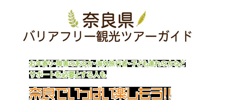 奈良県バリアフリー観光ツアーガイド お年寄り・障害のある方・海外旅行者・子ども連れの方などサポートを必要とする人も奈良でいっぱい楽しもう!!